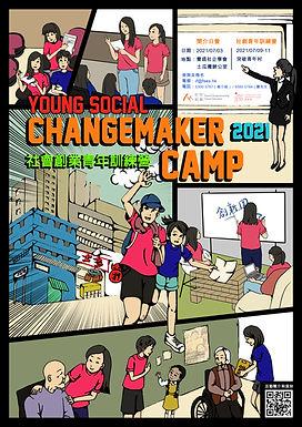 2021 YSCM Poster.jpg