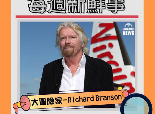 大冒險家 - Richard Branson
