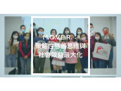 M.O.V.E.R.:策略性慈善思維與社會效益最大化