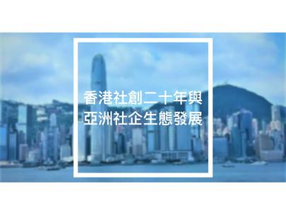香港社創二十年與亞洲社企生態發展
