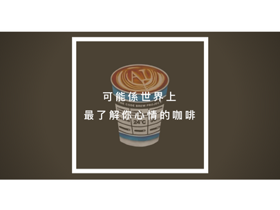 可能是世界上最了解你心情的咖啡