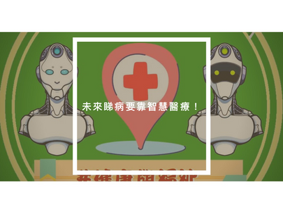 未來睇病要靠智慧醫療!