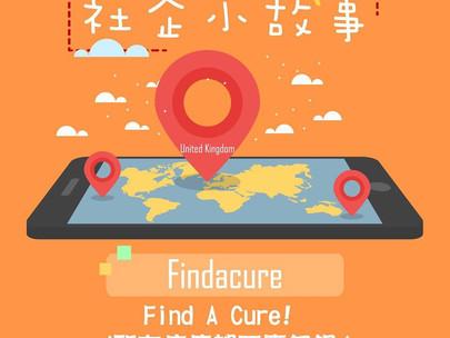 Find A Cure! 所有疾病都不應忽視!