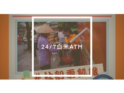 24/7白米ATM