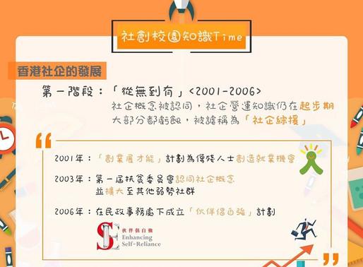 香港社企發展史