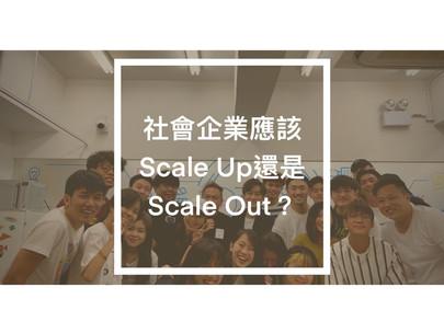 社會企業應該Scale Up還是Scale Out?