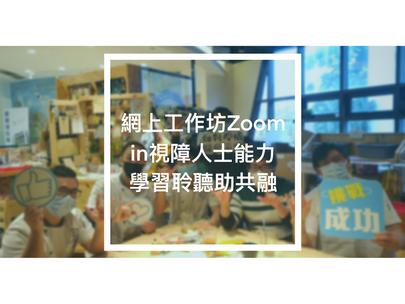 網上工作坊Zoom in視障人士能力 學習聆聽助共融