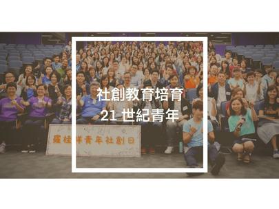 社創教育培育 21 世紀青年