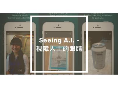 Seeing AI - 視障人士的眼睛