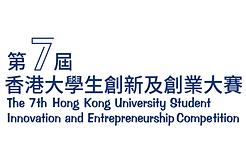 香港大學生創新及創業大賽