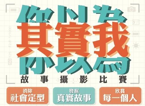 讓香港聽到社企的故事