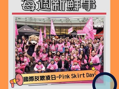 國際反欺凌日- Pink Skirt Day