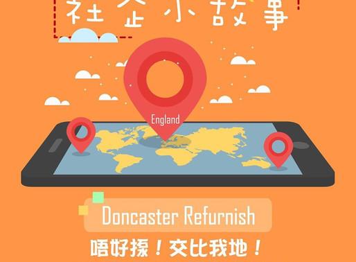 英國人找傢俬的好地方–Doncaster Refurnish