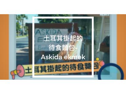 土耳其掛起的待食麵包 - Askida ekmek