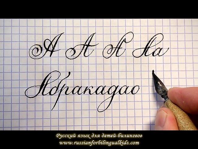 Каллиграфия в 21 веке. Грамотность и красивый почерк.