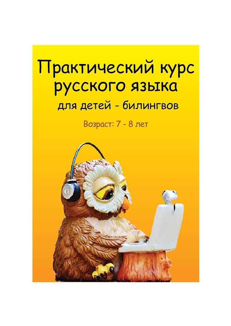 Практический курс русского языка для детей - билингвов - 7 / 8 лет
