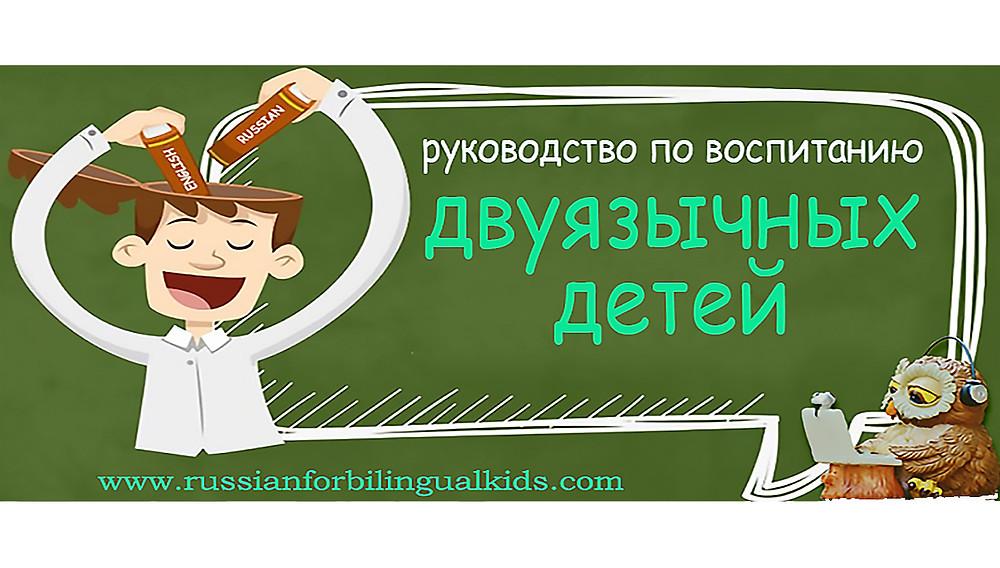 изучение русского языка для детей