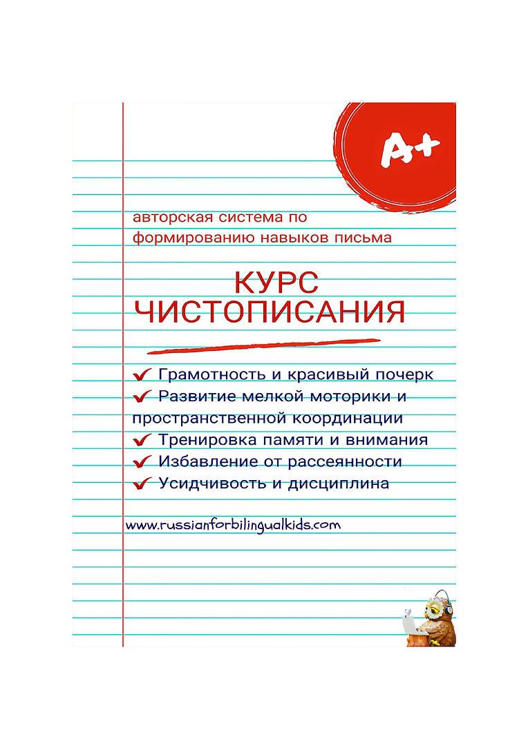 Курс Чистописания 5 - 8 лет