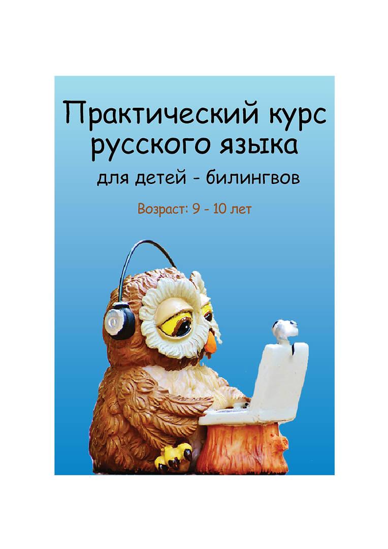 Практический курс русского языка для детей - билингвов - 9 / 10 лет