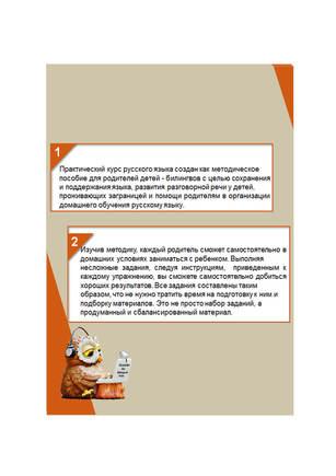 Практический курс русского языка для детей - билингвов