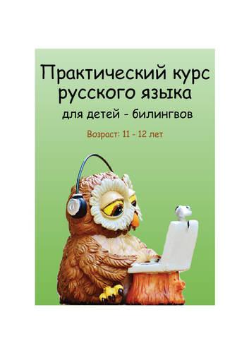 Практический курс русского языка для детей - билингвов - 11 / 12 лет
