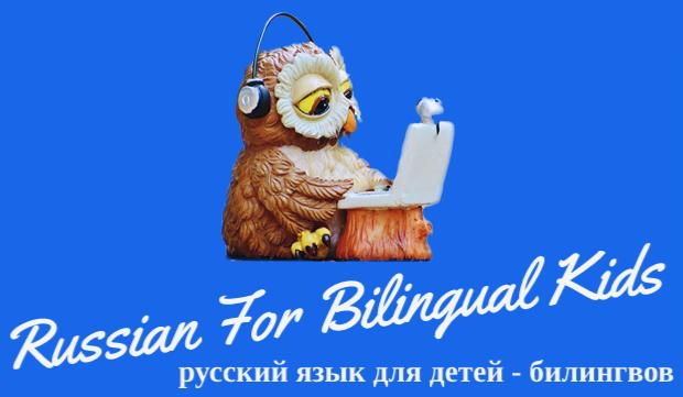 www.russianforbilingualkids.com