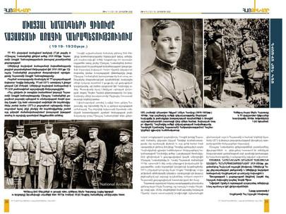 ANI Exhibit featured in Hayr Zinvor Magazine