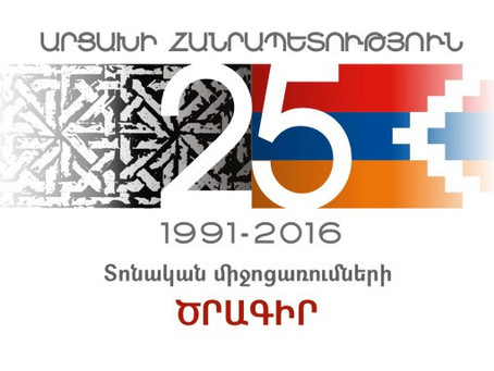 Schedule of Events Dedicated to Artsakh's25th Anniversary of Independence