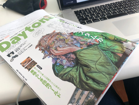Daytona(デイトナ) Vol.346 2020年4月号
