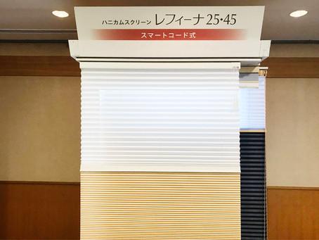 ニチベイ新商品発表会