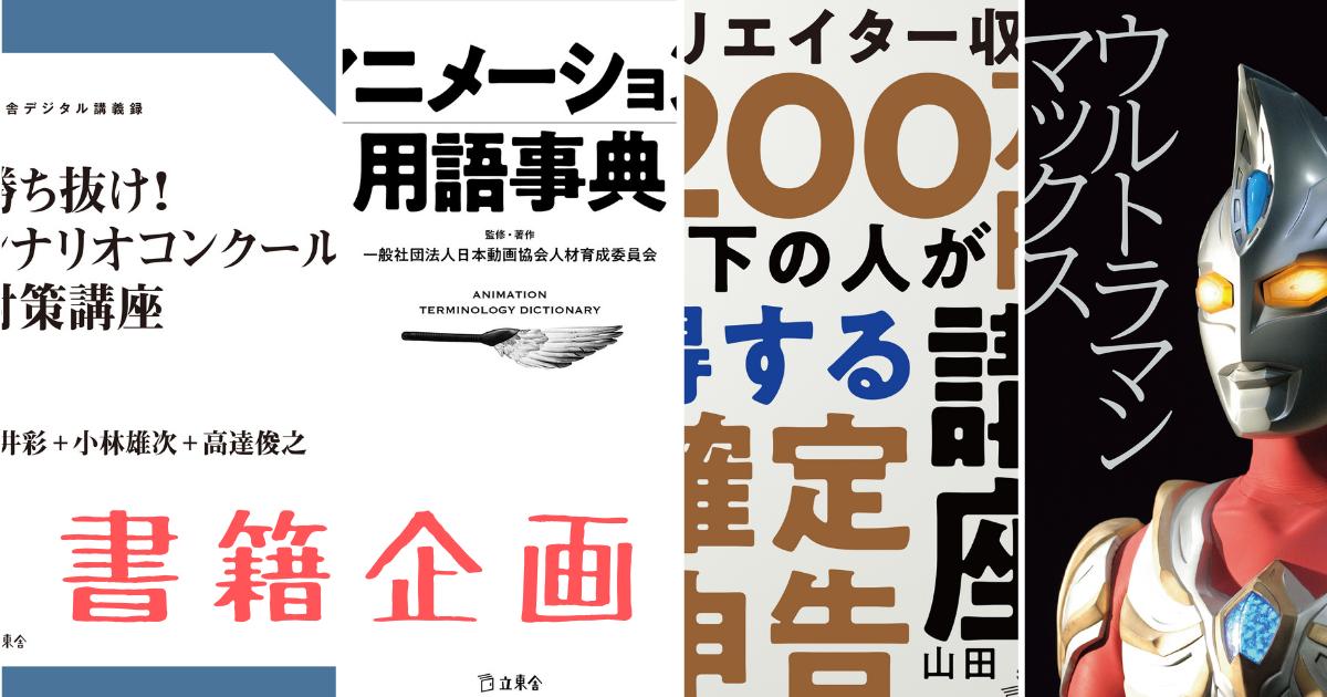 書籍企画20210204