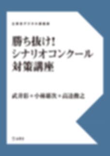 勝ち抜け!シナリオコンクール対策講座.jpg