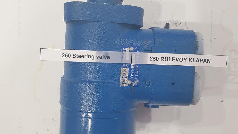 250 Рулевой клапан