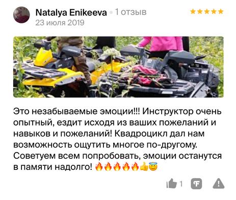 отзыв Лесной патруль Новосибирск