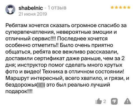 отзыв Лесной патруль Новосибирскрана 2020-10-27 в 12.09.54.png