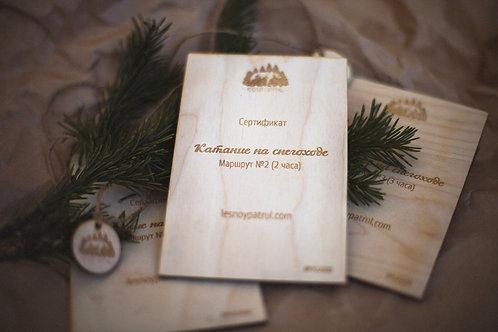 Сертификат. Катание на снегоходе. Маршрут №2 (2 часа)