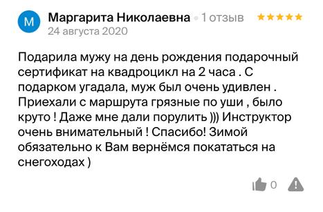 отзыв Лесной патруль НовосибирскСнимок экрана 2020-10-27 в 12.09.05.png