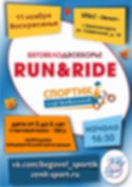 1.1_Run&Ride_афиша_mid .jpg