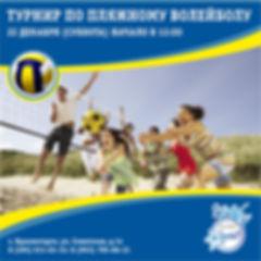 Волейбол - турнир 221218.jpg