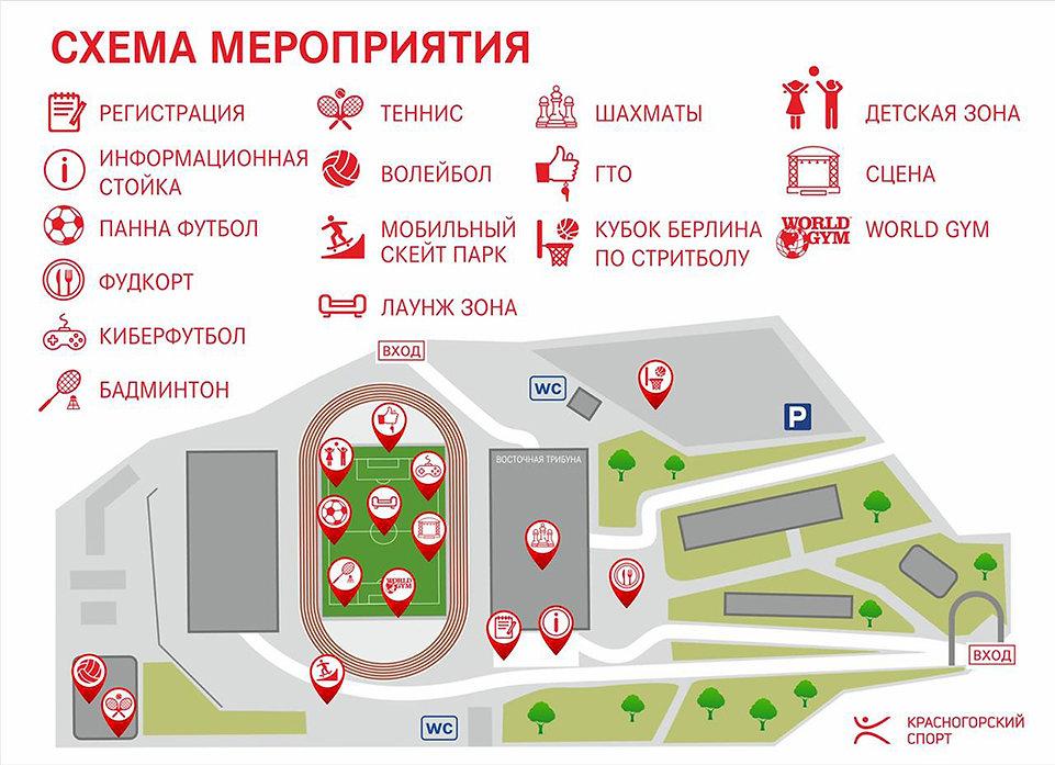 fizkult_shema_8aug_2020.jpg