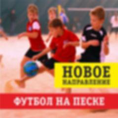 футбол на песке.jpg