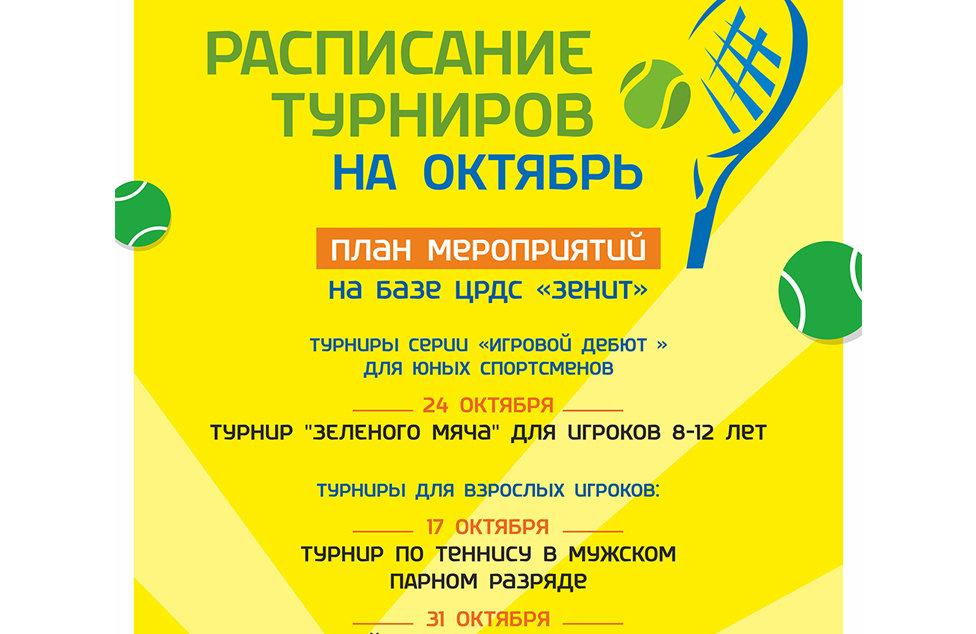 slide_raspisanie_nov_2020.jpg