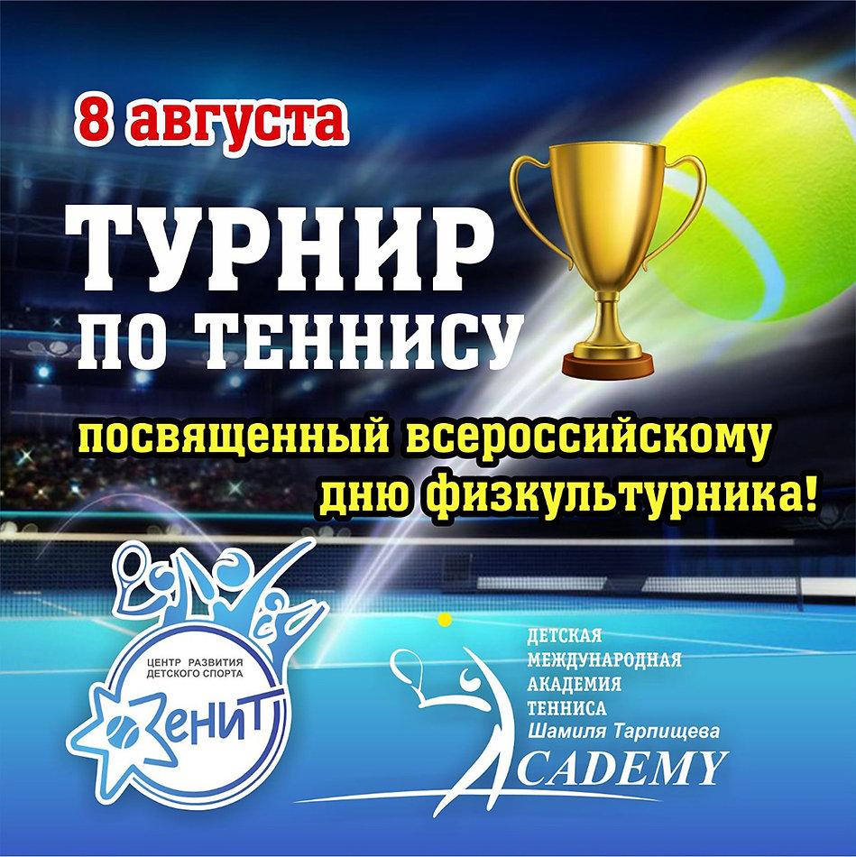 turnir_8aug_2020.jpg