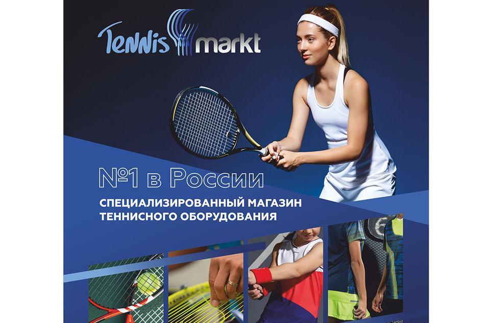 slide-tennis-markt.jpg