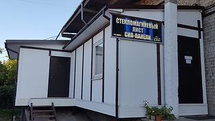 Офис из СМЛ.jpg