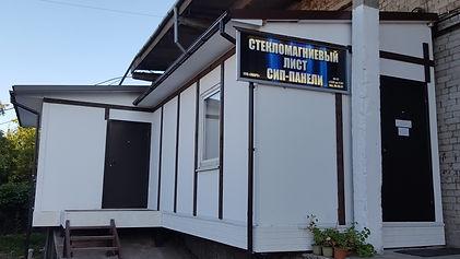 Офис из СМЛ, строительство офисов в Калининграде, СМЛ Клининград