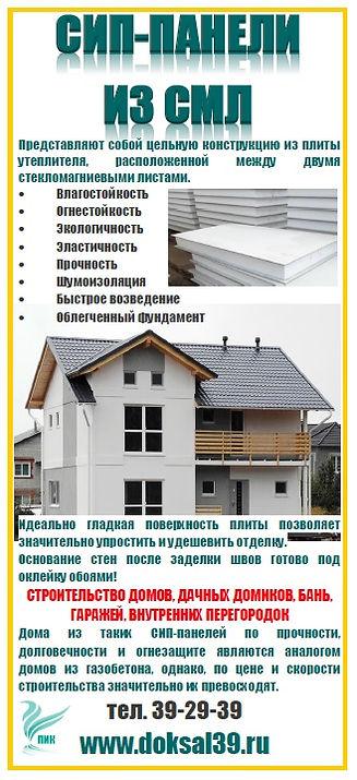 Сип-панели, СМЛ, СИП из СМЛ, Калининград