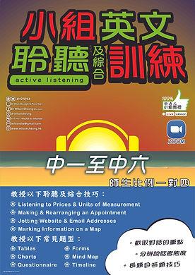 宣傳_英文聆聽訓練 2021_A3.jpg
