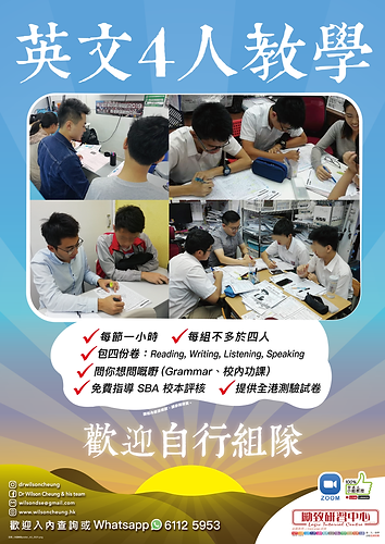宣傳_小組教學poster_A3_2021.png