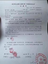 wenliang reprimand letter.jpeg